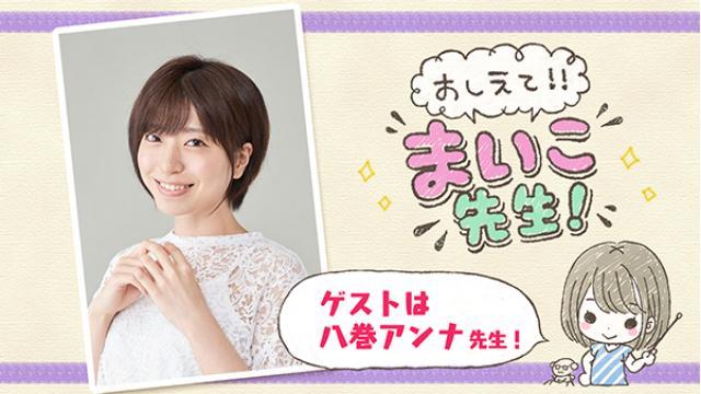 12月15日(火)放送「おしえて!まいこ先生!」10回目の授業!