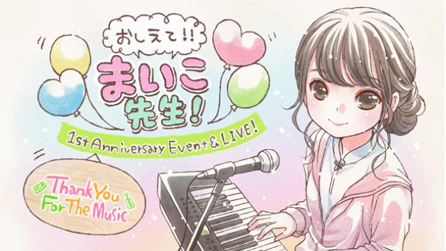 2021年1月16日(土)1st Anniversary Event & LIVE!開催