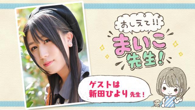 3月23日(火)放送「おしえて!まいこ先生!」11回目の授業!