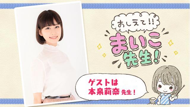 4月23日(金)放送「おしえて!まいこ先生!」12回目の授業!