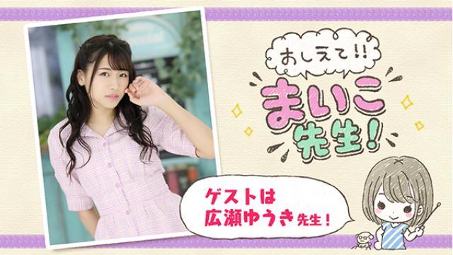 5月23日(日)放送「おしえて!まいこ先生!」13回目の授業!