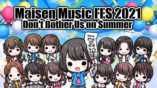2021年7月10日(土)/11日(日) Maisen Music FES 2021 開催