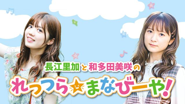 ゲスト:高田憂希/第7回授業のウラ側
