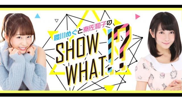 「櫻川めぐと秦佐和子のSHOW WHAT!?」 START!?