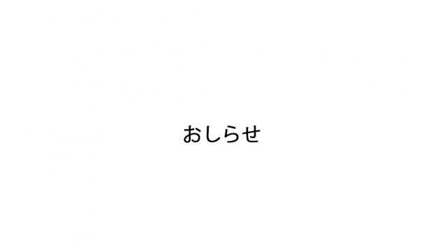 お知らせ-開設