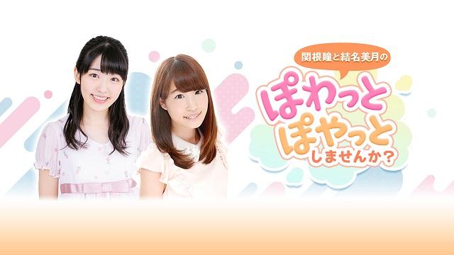 【重要なお知らせ】4/18 ぽわぽや×ナルマキ コラボ配信