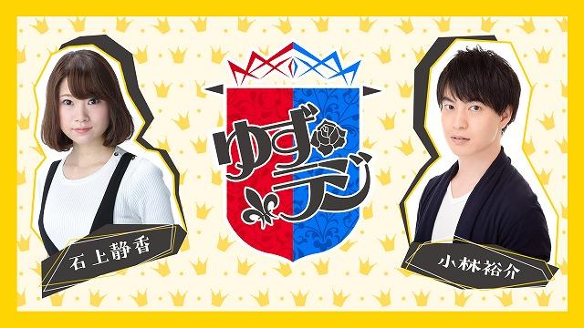 【ゲスト:河西健吾】ゆずラジ~小林裕介誕生日記念~生放送開催につきまして
