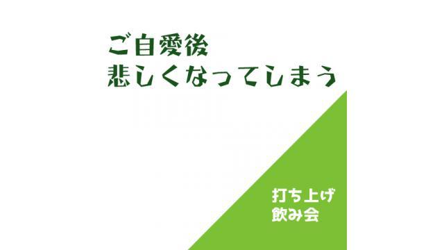 7月5日21時のライブ配信テーマ発表