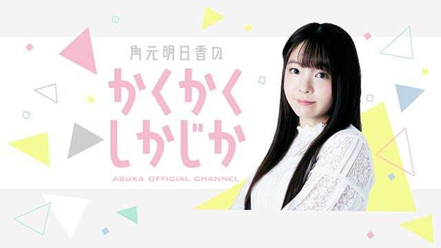 「角元明日香のかくかくしかじか」初回生放送が決定!