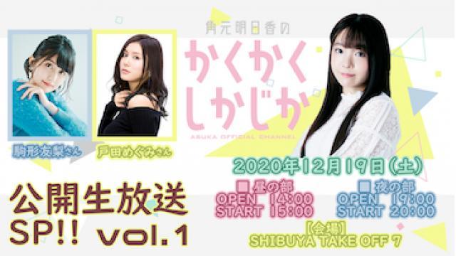 【DVD一般発売決定!!】 角元明日香のかくかくしかじか「公開生放送SP!!vol.1」