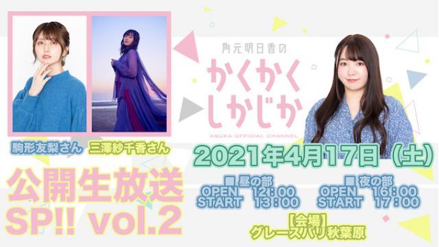【チケット抽選受付開始!】 角元明日香のかくかくしかじか「公開生放送SP!!vol.2」