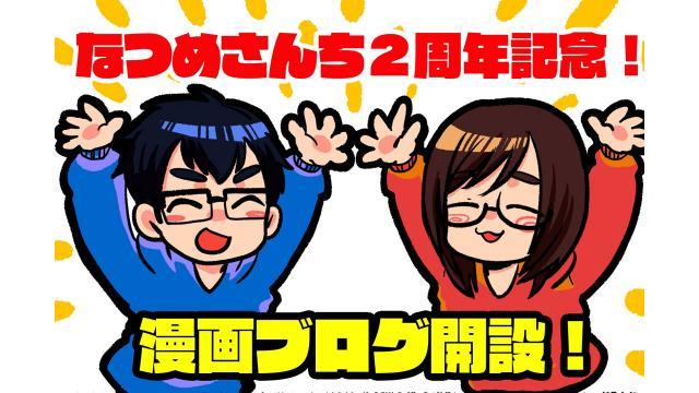 【なつめさんち2周年記念!!】漫画ブログ開設します!!!!!!