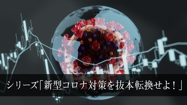 シリーズ「新型コロナ対策を抜本転換せよ!」動画公開