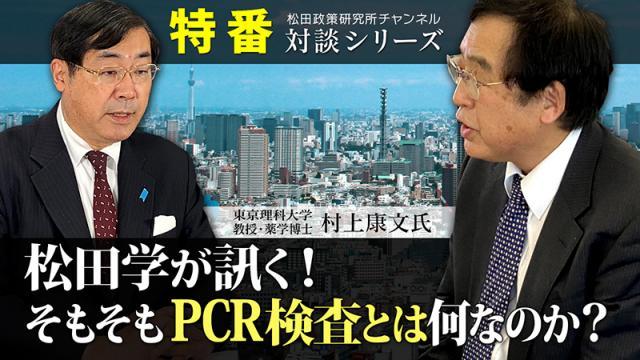 動画公開【再公開版】特番『松田学が訊く!そもそもPCR検査とは何なのか?』