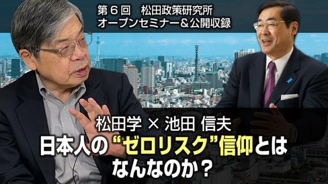 5/18(火)第6回松田政策研究所オープンセミナー&公開収録 開催のご案内