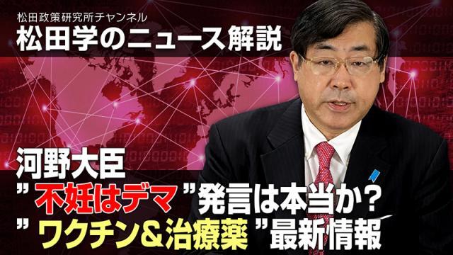 【松田政策研究所チャンネル2から削除された動画】公開
