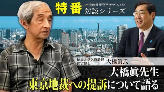 特番『大橋眞先生、東京地裁への提訴について語る』無料公開