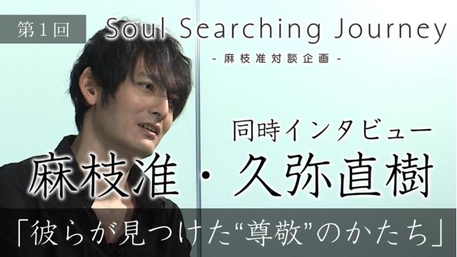 "「Soul Searching Journey」第1回 麻枝准・久弥直樹 同時インタビュー「彼らが見つけた""尊敬""のかたち」"