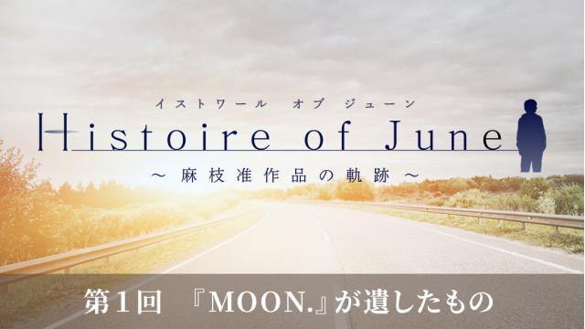「Histoire of June~麻枝 准作品の軌跡~」第1回 『MOON.』が遺したもの