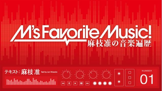 「M's Favorite music! ~麻枝 准の音楽遍歴~」NUMBER:01 by 麻枝 准
