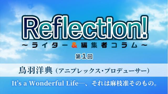 「Reflection!~ライター&編集者コラム~」第1回 鳥羽洋典 アニプレックス・プロデューサー「It's a Wonderful Life―、それは麻枝 准そのもの。」