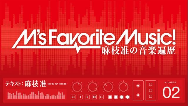 「M's Favorite music! ~麻枝 准の音楽遍歴~」NUMBER:02 by 麻枝 准