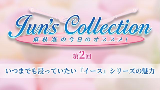 「Jun's Collection ~麻枝 准の今日のオススメ!~」 第2回 いつまでも浸っていたい 『イース』シリーズの魅力