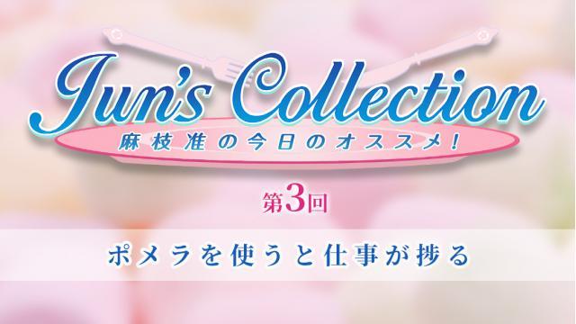 「Jun's Collection~麻枝 准の今日のオススメ!~」第3回 ポメラを使うと仕事が捗る