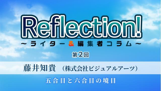 「Reflection!~ライター&編集者コラム~」第2回 藤井知貴 株式会社ビジュアルアーツ「五合目と六合目の境目」