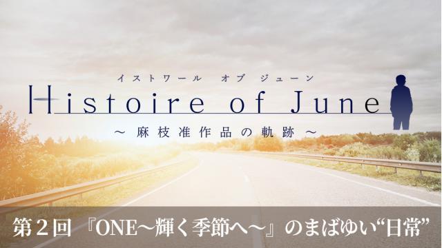 "「Histoire of June~麻枝 准作品の軌跡~」第2回 『ONE~輝く季節へ~』のまばゆい""日常"""