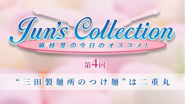 "「Jun's Collection~麻枝 准の今日のオススメ!~」第4回 ""三田製麺所のつけ麺""は二重丸"