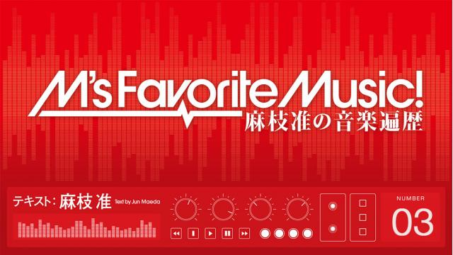 「M's Favorite music! ~麻枝 准の音楽遍歴~」NUMBER:03 by 麻枝 准