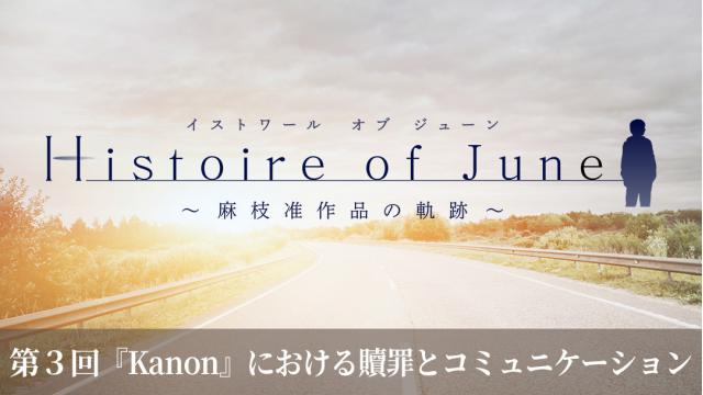 「Histoire of June~麻枝 准作品の軌跡~」 第3回 『Kanon』における贖罪とコミュニケーション