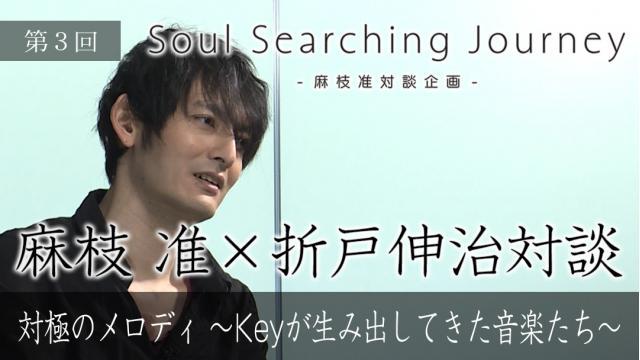 「Soul Searching Journey」第3回 麻枝 准×折戸伸治対談 対極のメロディ~Keyが生み出してきた音楽たち~