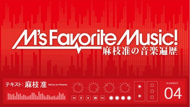 「M's Favorite music! ~麻枝 准の音楽遍歴~」NUMBER:04 by 麻枝 准