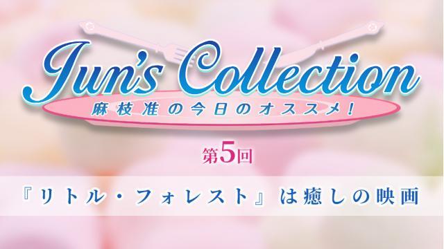 「Jun`s Collection~麻枝 准の今日のオススメ!~ 」第5回 『リトル・フォレスト』は癒しの映画