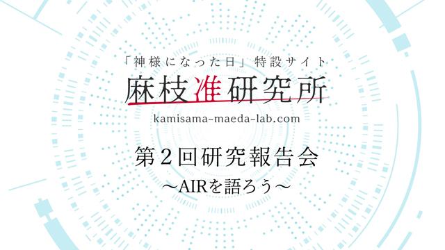 ニコ生情報まとめ【「第2回研究報告会」『AIR』アンケート募集中!】