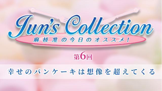 「Jun`s Collection~麻枝 准の今日のオススメ!~ 」第6回 幸せのパンケーキは想像を超えてくる