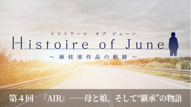 """「Histoire of June~麻枝 准作品の軌跡~」 第4回 『AIR』――母と娘、そして""""継承""""の物語"""