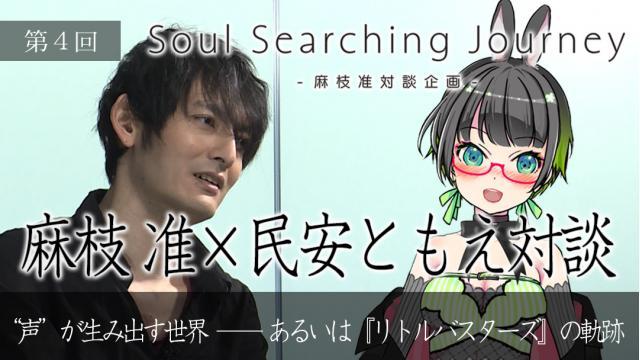 "「Soul Searching Journey」第4回 麻枝 准×民安ともえ対談 ""声""が生み出す世界――あるいは『リトルバスターズ』の軌跡"