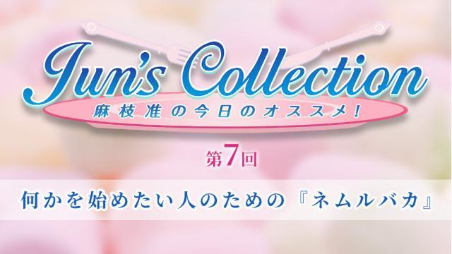 「Jun`s Collection~麻枝 准の今日のオススメ!~」第7回 何かを始めたい人のための『ネムルバカ』