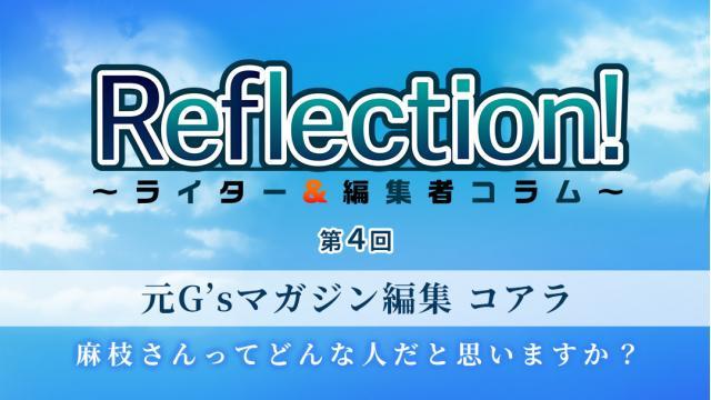 「Reflection!~ライター&編集者コラム~」第4回 元G'sマガジン編集 コアラ「麻枝さんってどんな人だと思いますか?」