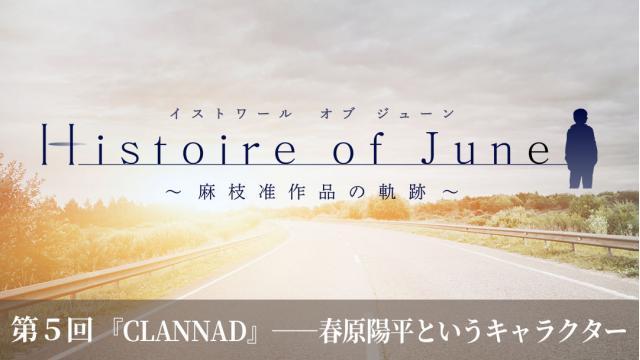 「Histoire of June~麻枝 准作品の軌跡~」 第5回 『CLANNAD』――春原陽平というキャラクター