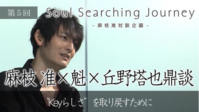 "「Soul Serching Journey」第5回 麻枝 准×魁×丘野塔也鼎談 ""Keyらしさ""を取り戻すために"