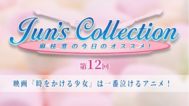 「Jun's Collection ~麻枝 准の今日のオススメ!~」 第12回 映画『時をかける少女』は一番泣けるアニメ!
