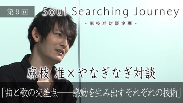 「Soul Searching Journey」第9回 麻枝 准×やなぎなぎ 「曲と歌の交差点――感動を生み出すそれぞれの技術」