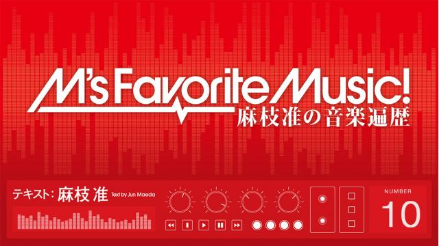 「M's Favorite music! ~麻枝 准の音楽遍歴~」NUMBER:10 by 麻枝 准
