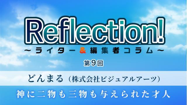 「Reflection!~ライター&編集者コラム~」第9回 どんまる(株式会社ビジュアルアーツ)「神に二物も三物も与えられた才人」