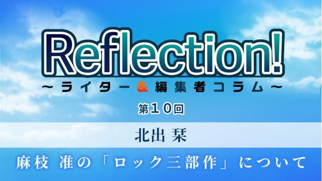 「Reflection!~ライター&編集者コラム~」第10回 北出栞 麻枝 准の「ロック三部作」について