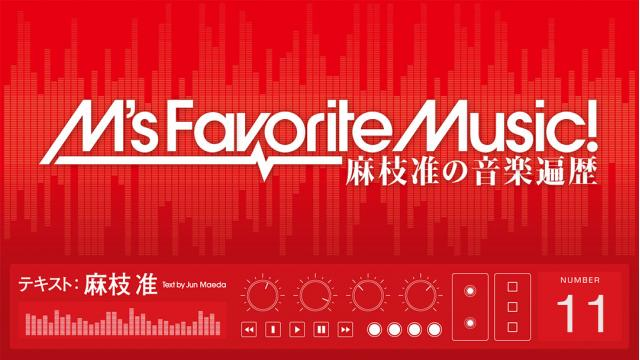 「M's Favorite music! ~麻枝 准の音楽遍歴~」NUMBER:11 by 麻枝 准